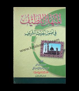 Kitab Manhal Latif