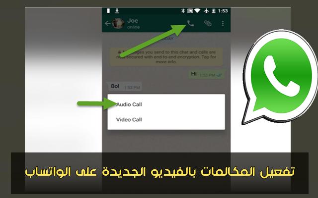 رسميا واخيرا تم تفعيل مكالمات الفيديو للواتس اب WHATSAPP حملها من هنا