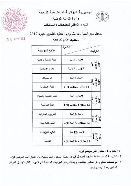 جدول سير اختبارات شهادة البكالوريا 2017 جميع الشعب