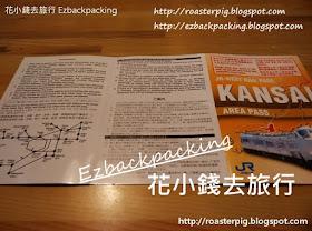 關西地區鐵路周遊券 JR West Kansai Area Pass