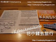 2019年關西地區鐵路周遊券 JR West Kansai Area Pass攻略(9月更新)