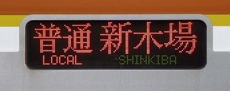 東武東上線 有楽町線直通 普通 新木場行き2 東京メトロ10000系