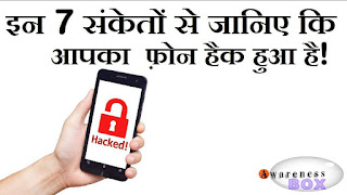 mobile-hack-hai-kaise-jane-Awareness-box