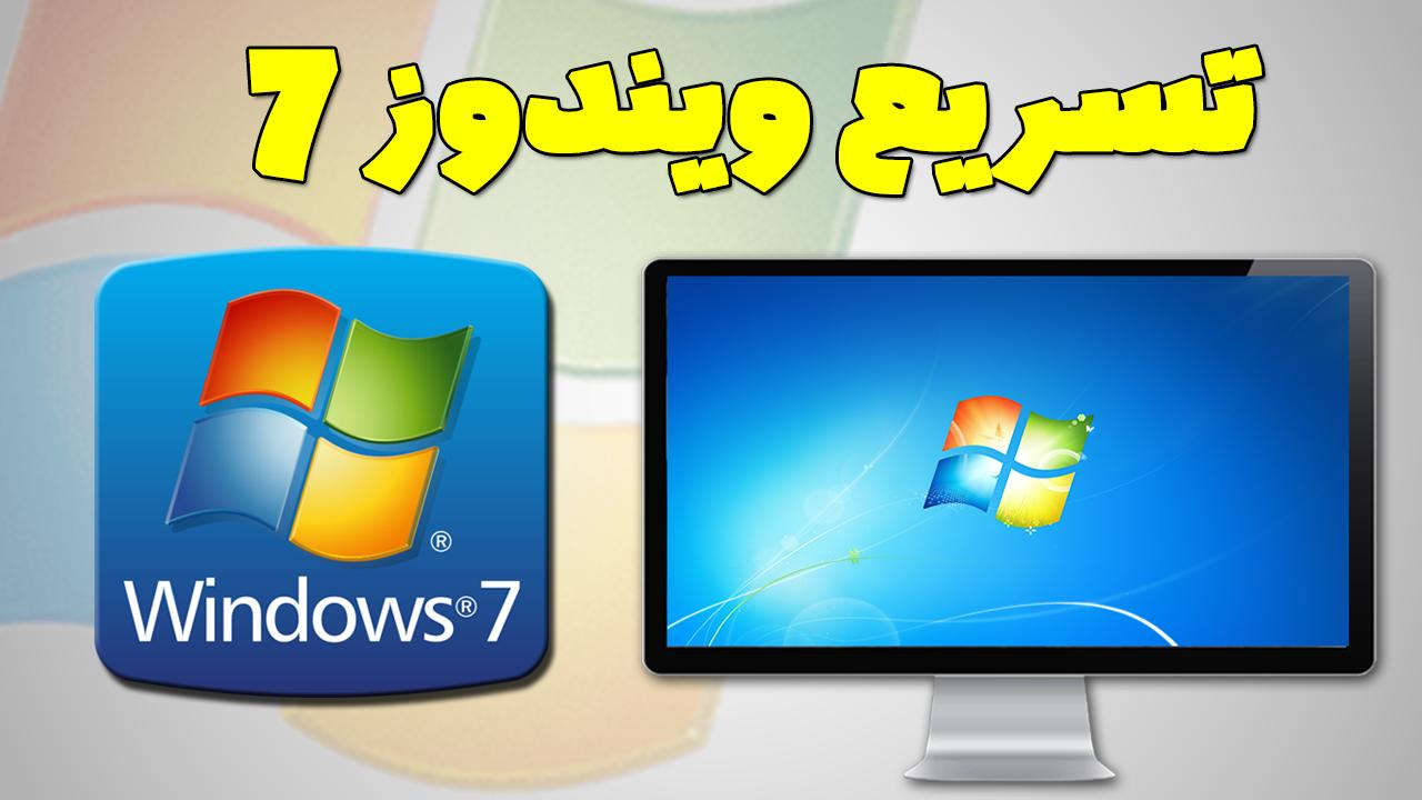تسريع ويندوز 7 وحل مشكلة بطئ الحاسوب