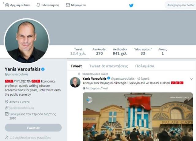 Χυδαία επίθεση! Τούρκοι χάκερς κατέλαβαν το twitter του Γιάνη Βαρουφάκη! [pics]