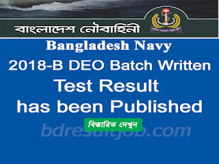 Bangladesh Navy 2018-B DEO Batch Written Test Result