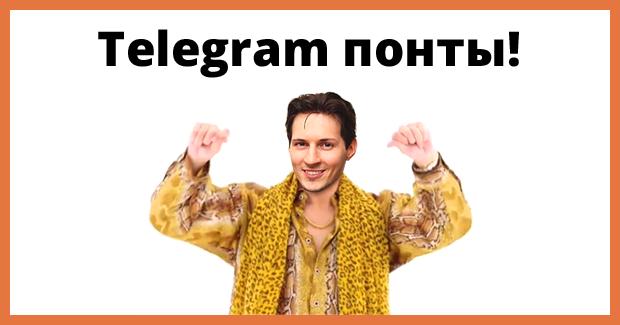 Telegram понты!