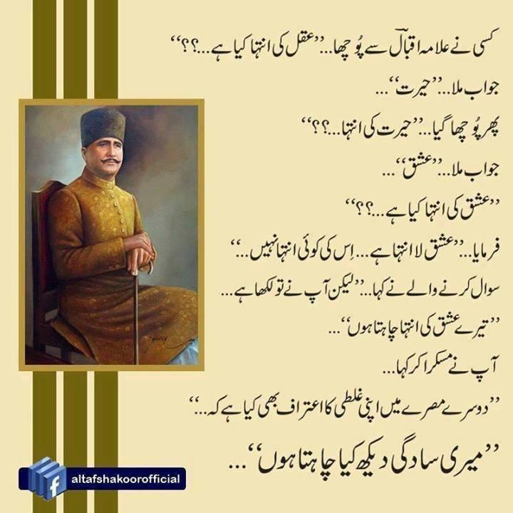 Iqbal Urdu Shayari Images: Alama Iqbal Shayari