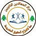 حراك المتعاقدين يهدد بالتخييم أمام وزارة التربية