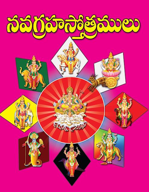 నవగ్రహ స్తోత్రాలు | Navagraha stotramala | GRANTHANIDHI | MOHANPUBLICATIONS | bhaktipustakalu