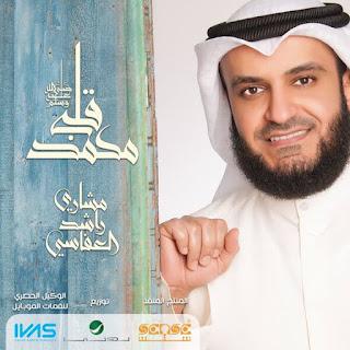 قلبى محمد