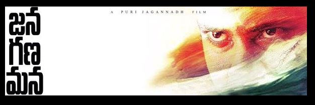 Mahesh Babu Jana Gana Mana , Mahesh Babu Jana Gana Mana First Look, Mahesh Babu Jana Gana Mana Images