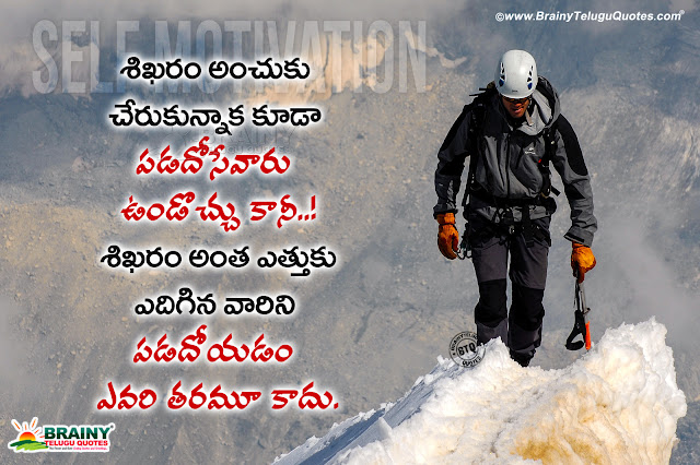 telugu quotes on life, inspirational success quotes in telugu, telugu best success thoughts
