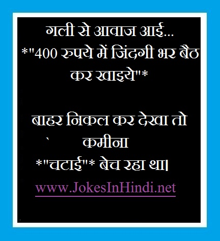Funny jokes in hindi - 400 रुपये में जिंदगी भर बैठ कर खाइये