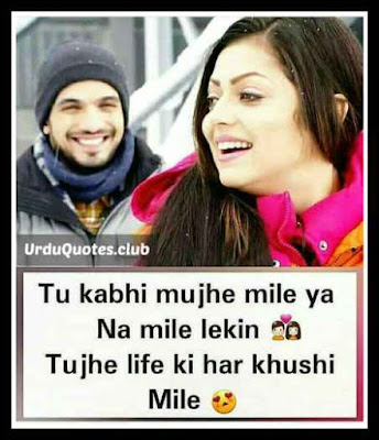 Tu kabhi mujhey mile ya na mile lekin tuhey life ki har khushi mile..