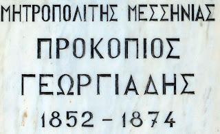 προτομή του μητροπολίτη Προκόπιου Γεωργιάδη στην Καλαμάτα