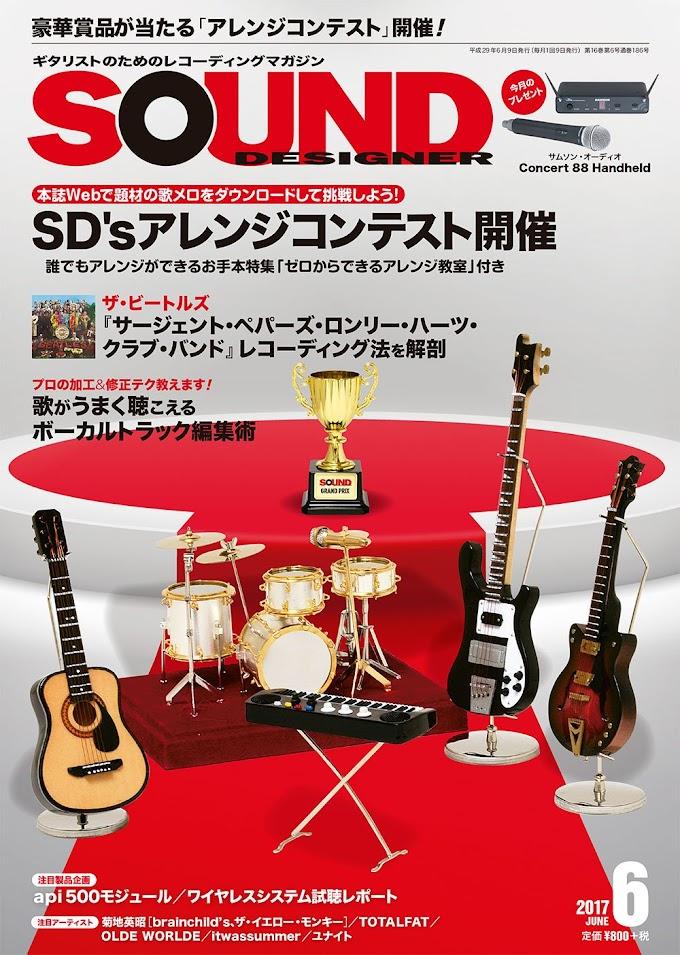 雑誌『サウンド・デザイナー』2017年6月号 サージェント・ペパーズ 特集