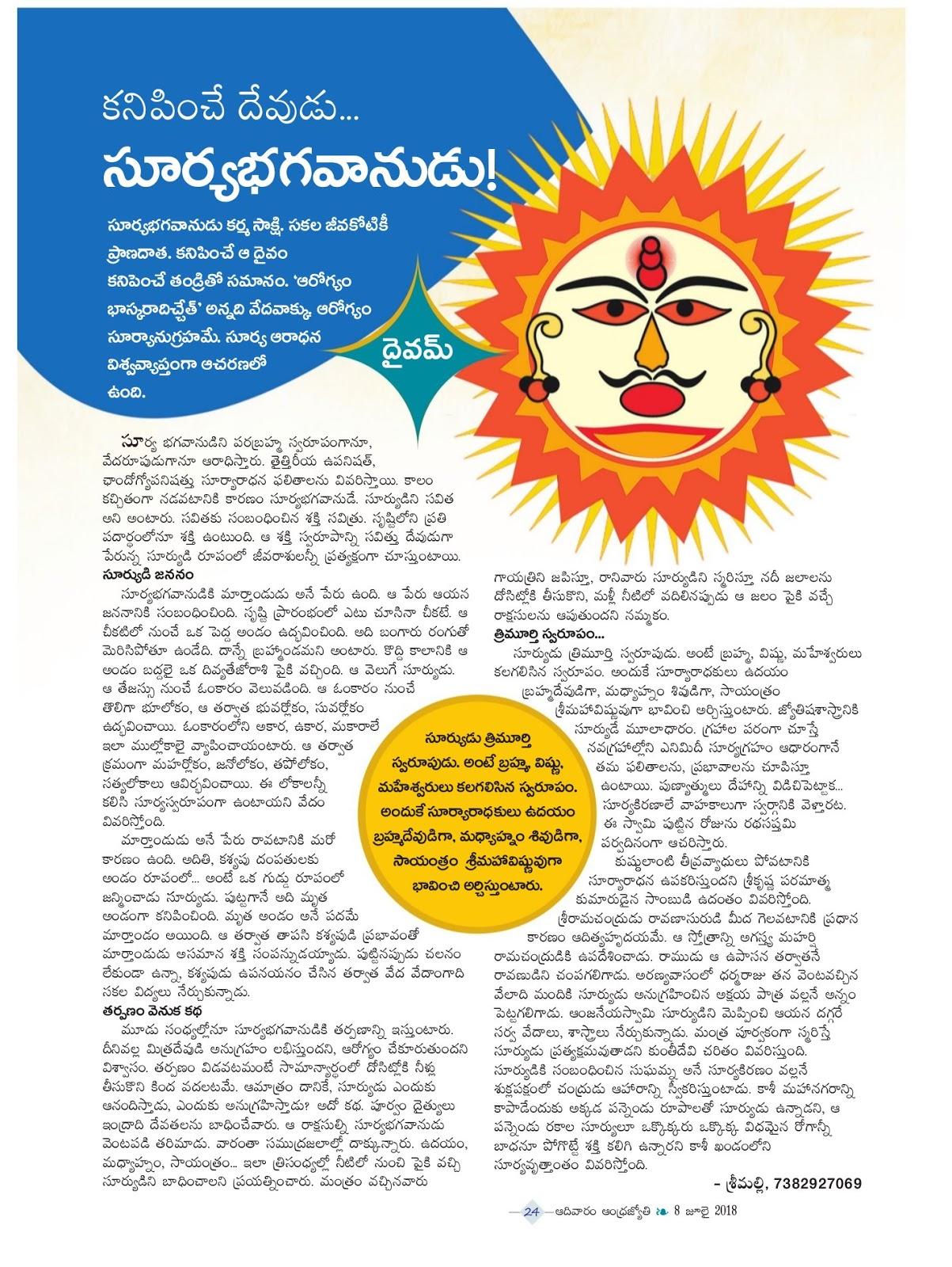 ఆదిత్యారాధన Aditya Araadhana ఆదిత్యారాధన | Adityaaraadhana | GRANTHANIDHI | MOHANPUBLICATIONS | bhakti pustakalu Suryanar Kovil, tamilnadu