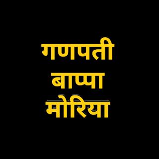 ganapati bappa morya text png