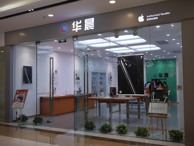 Authorized Apple reseller store in the Mudanjiang Wanda Plaza