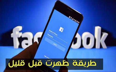 كود اختراق الفيس بوك 2018