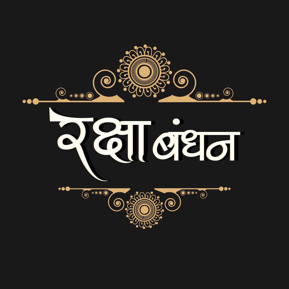 Raksha Bandhan Special Images For Whatsapp