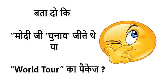 narendra modi foreign trips jokes