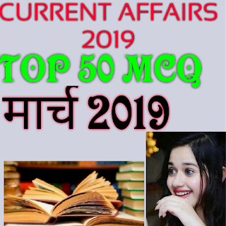march current affairs 2019 in hindi, top 50 crrent question