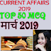 MARCH 2019 TOP 50 CURRENT AFFAIRS QUESTION