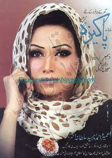 Pakiza Digest December 2012