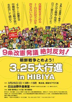 9条改憲発議絶対反対 朝鮮戦争止めよう 3・25大行進