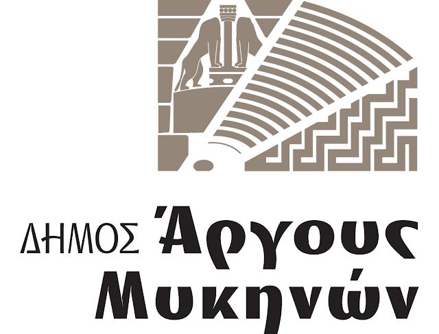 Πρόσληψη μετακλητού γενικού γραμματέα στο Δ. Άργους-Μυκηνών