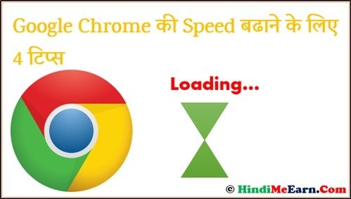 Google chrome speed up tips