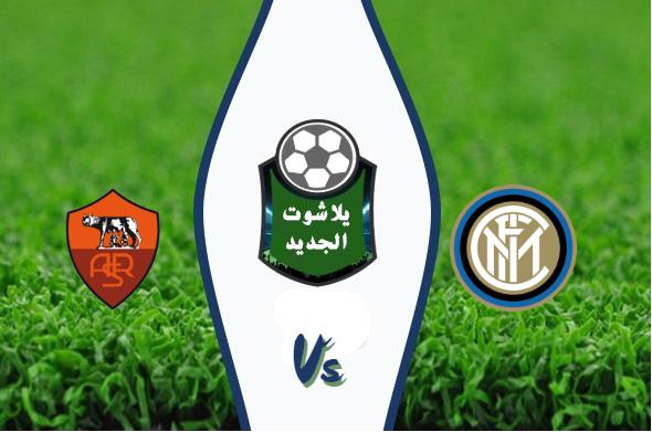 الدوري الإيطالي : روما يحرم مضيفه إنتر من فوز يؤمن به الصدارة حين فرض عليه التعادل 0 - 0