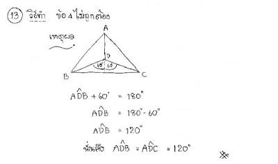 เฉลยคณิตศาสตร์ โอเน็ต ม.3 ปี 2559 ข้อ 13