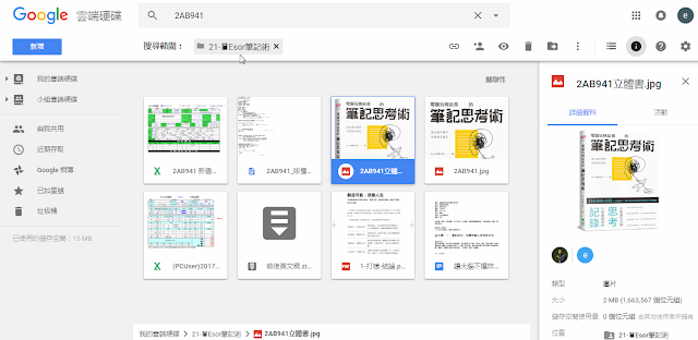 Google 雲端硬碟終於開始支援「搜尋指定資料夾內」的檔案!