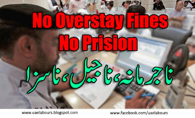 https://uaelabours.blogspot.ae/2016/06/no-overstay-fines-good-news-for-illegal.html