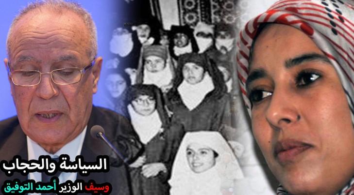 السياسة والحجاب وسيف الوزير أحمد التوفيق