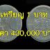 เหรียญบาท ร. ๙ ที่แพงที่สุดของไทย เหรียญเดียวเกือบครึ่งล้าน.. (ชมคลิป)!!!!