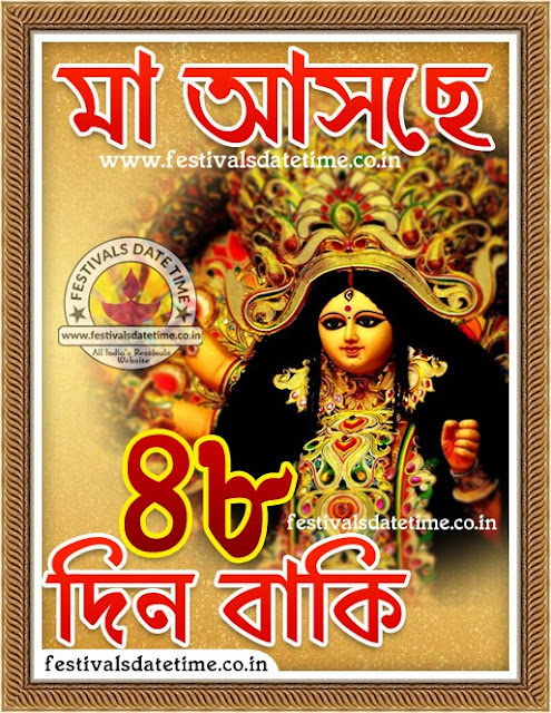 Maa Durga Asche 48 Days Left, Maa Asche 48 Din Baki Pic