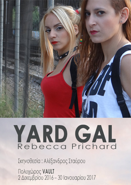 YARD GAL της Rebecca Prichard