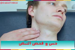checking-pulse-first-aid جس و فحص النبض