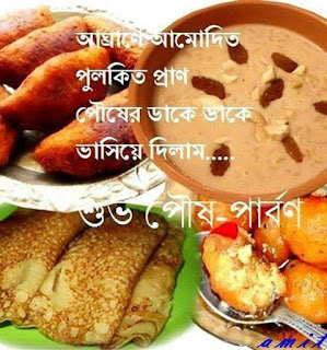 2022 Poush Parbon Puja Date Time