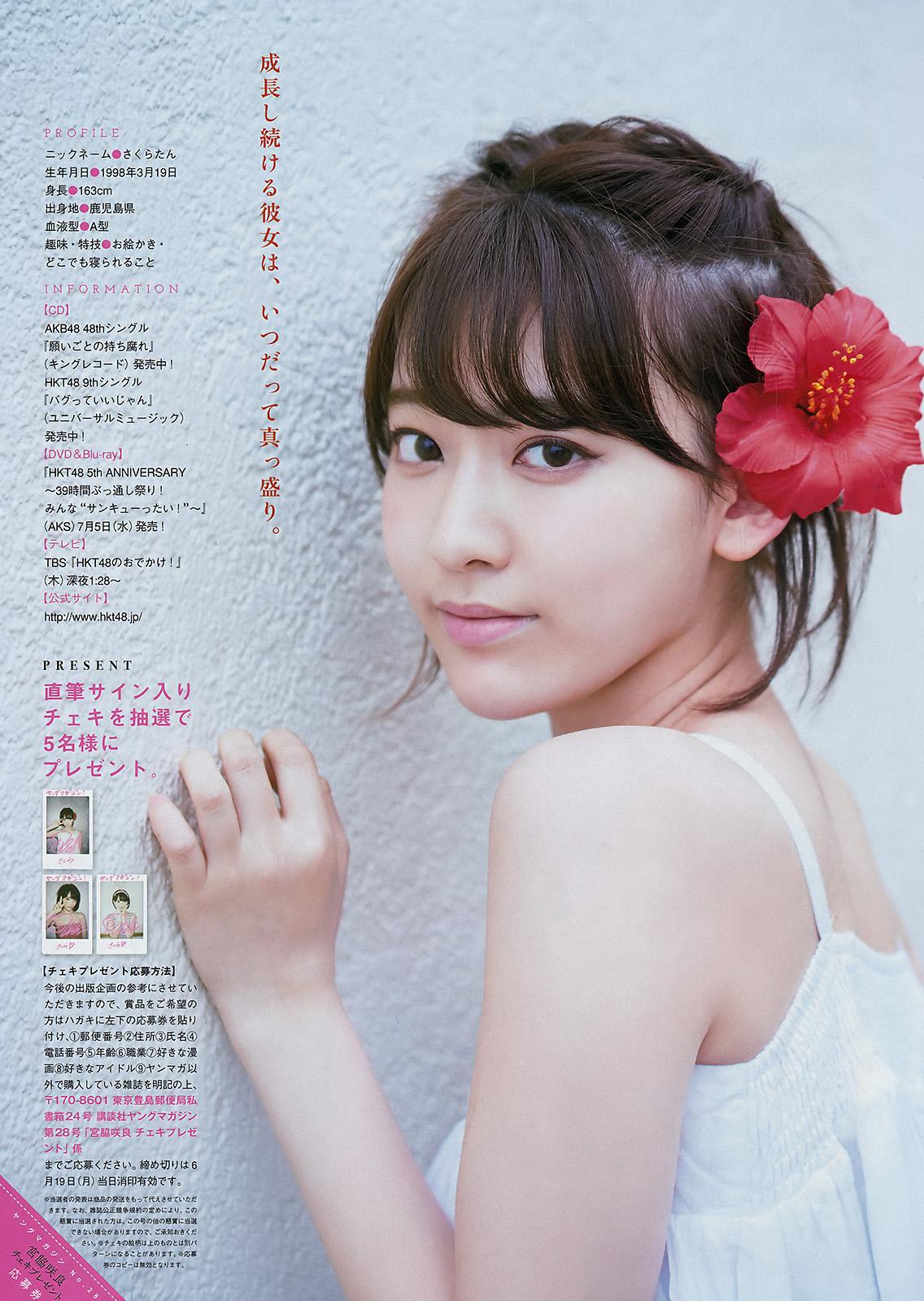 Miyawaki Sakura 宮脇咲良 HKT48, Young Magazine 2017.06.28 No.28 (週刊ヤングマガジン 2017年28号)
