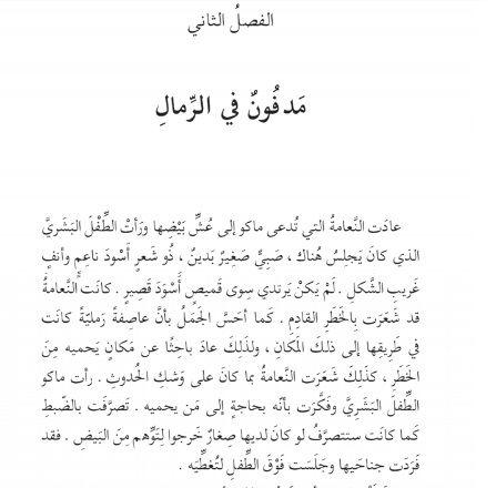 ملخص الفصل الثانى من رواية الولد الذى عاش مع النعام - مدفون فى الرمال - لغة عربية الصف السابع الفصل الثالث2020 الامارات