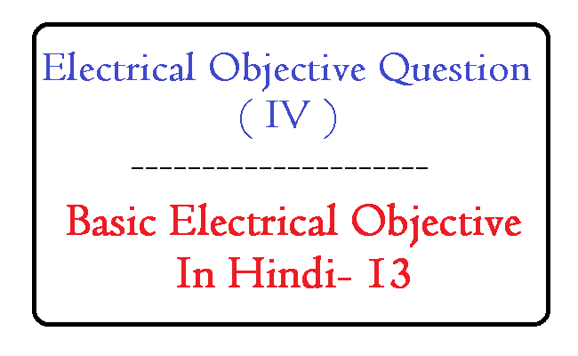 electrical in hindi,electrical engineering quiz in hindi,electrician objective question in hindi,electrical engineering in hindi,electrical engg in hindi,electrician objective question answer in hindi,electrical engineering,electrical questions in hindi,electrician objective question and answer in hindi pdf,electrical hindi question answer,iti objective question answer in hindi electrician theory in hindi,electrician,general science quiz in hindi,electrical engg in hindi,electrician theory,electrician quizz in hindi,iti electrician,electrician objective question,electrical quizz in hindi,electrical engineering quiz in hindi,electrician mcq in hindi,electrician questions in hindi,iti electrician in hindi,electrician practical in hindi,electrical in hindi,technical quiz in hindi