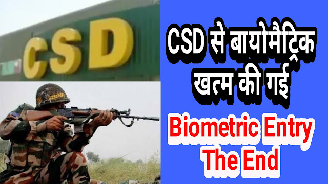 CSD biometric Entry stopped