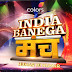 'India Banega Manch' Upcoming Colors Reality Show Plot Wiki,Judges,Audition,Host,Winner,Timing