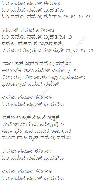 Om namo namo shaniraja song lyrics in Kannada