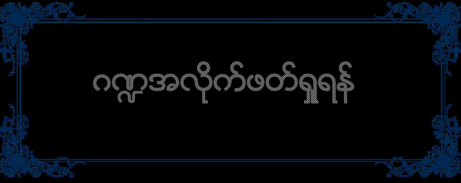 http://www.myanmar-mlmtruth.com/p/5-plus-1-7day-news-4-b2b-magazine-1.html
